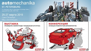 Automechanika St. Petersburg и  Autorpom Russia 2015